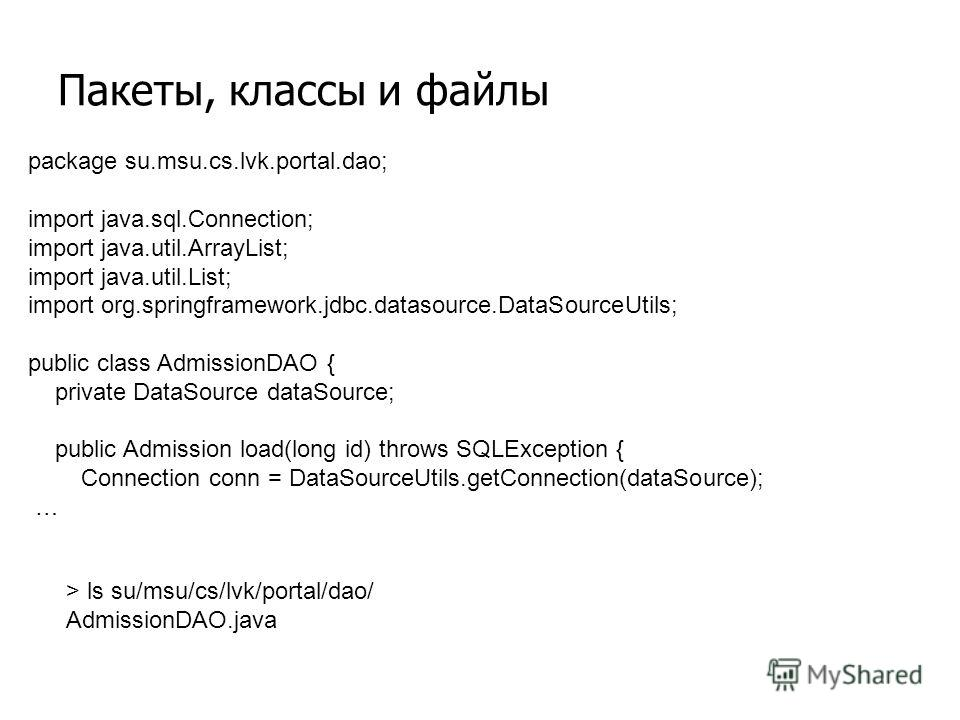 Пакеты, классы и файлы package su.msu.cs.lvk.portal.dao; import java.sql.Connection; import java.util.ArrayList; import java.util.List; import org.springframework.jdbc.datasource.DataSourceUtils; public class AdmissionDAO { private DataSource dataSou