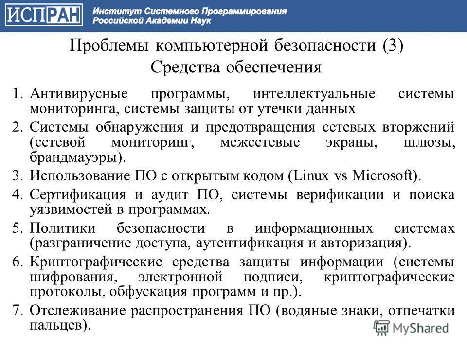 Проблемы компьютерной безопасности (3) Средства обеспечения 1.Антивирусные программы, интеллектуальные системы мониторинга, системы защиты от утечки данных 2.Системы обнаружения и предотвращения сетевых вторжений (сетевой мониторинг, межсетевые экран