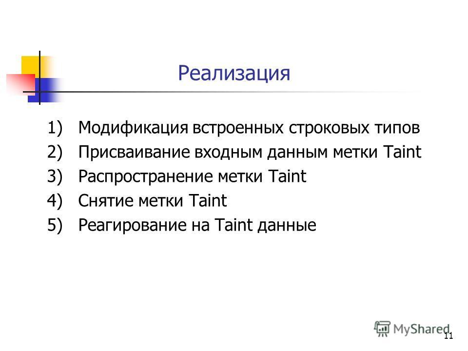 11 Реализация 1)Модификация встроенных строковых типов 2)Присваивание входным данным метки Taint 3)Распространение метки Taint 4)Снятие метки Taint 5)Реагирование на Taint данные