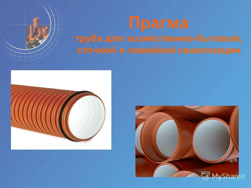 Прагма труба для хозяйственно-бытовой, сточной и ливнёвой канализации