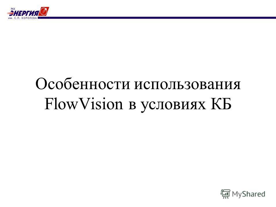 Особенности использования FlowVision в условиях КБ