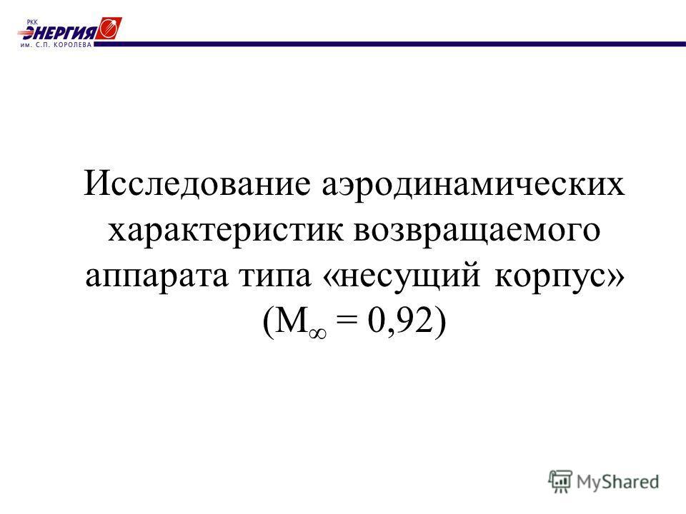 Исследование аэродинамических характеристик возвращаемого аппарата типа «несущий корпус» (М = 0,92)
