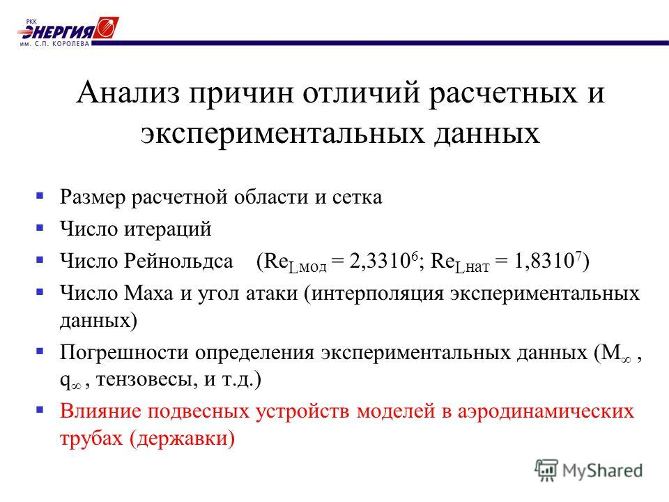 Анализ причин отличий расчетных и экспериментальных данных Размер расчетной области и сетка Число итераций Число Рейнольдса (Re L мо д = 2,3 10 6 ; Re L нат = 1,8 10 7 ) Число Маха и угол атаки (интерполяция экспериментальных данных) Погрешности опре