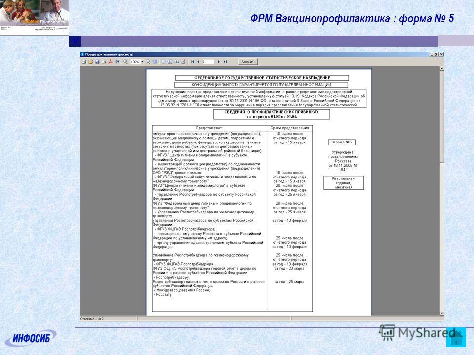 > ФРМ Вакцинопрофилактика : форма 5