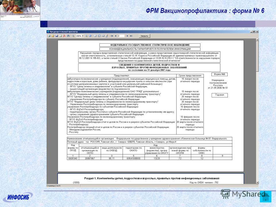 > ФРМ Вакцинопрофилактика : форма 6