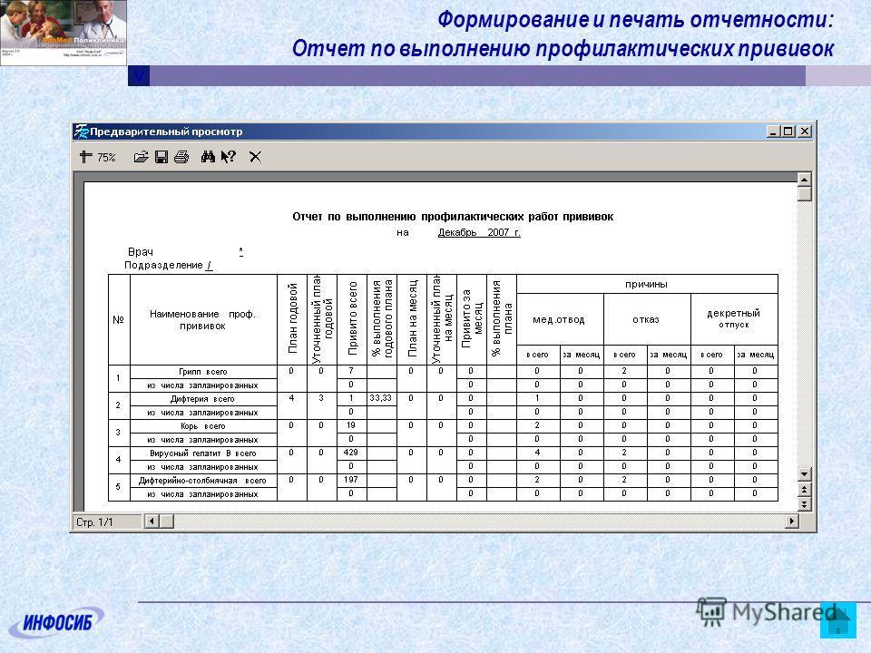 > Формирование и печать отчетности: Отчет по выполнению профилактических прививок
