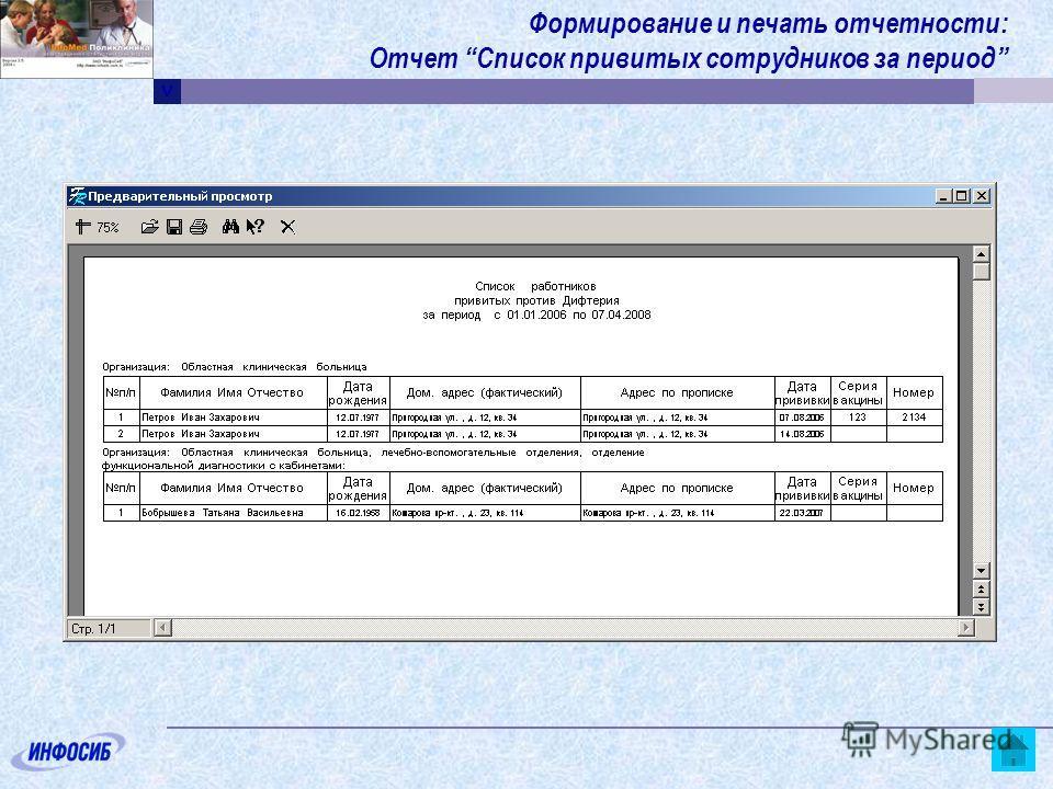 > Формирование и печать отчетности: Отчет Список привитых сотрудников за период