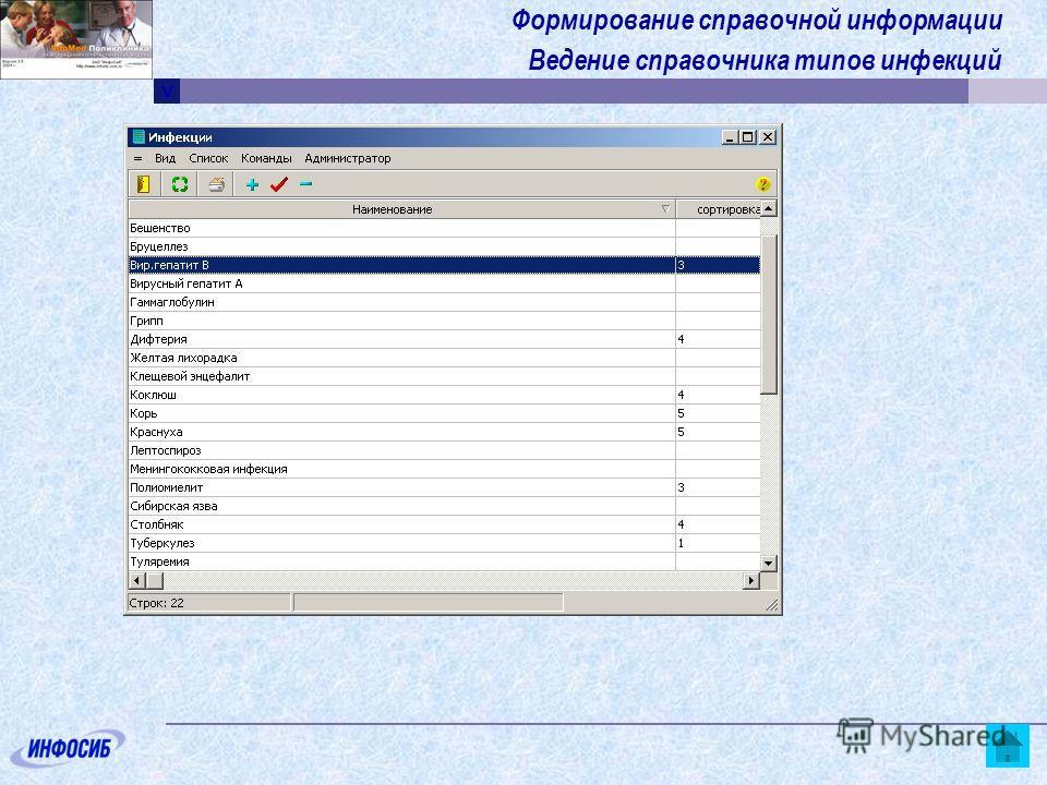 > Формирование справочной информации Ведение справочника типов инфекций