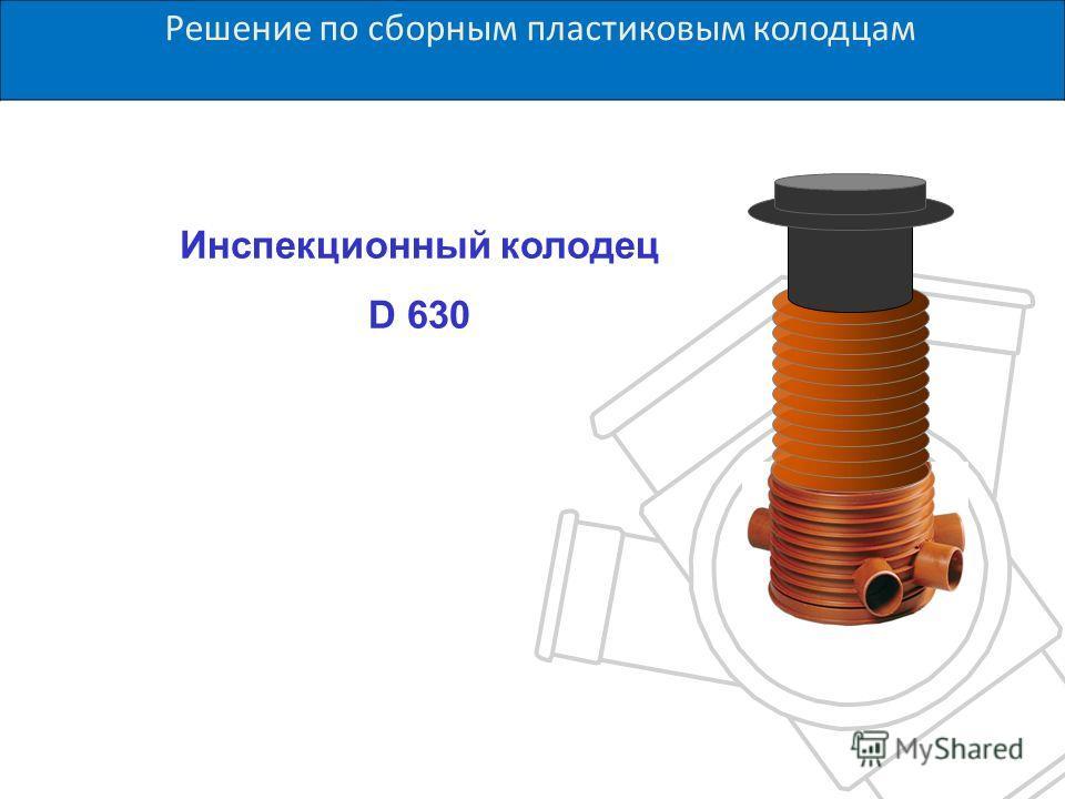 Решения по сборным пластиковым колодцам компании РОСПАЙП Инспекционный колодец D 630 Решение по сборным пластиковым колодцам