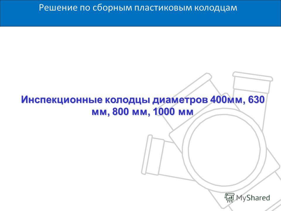 Решения по сборным пластиковым колодцам компании РОСПАЙП Инспекционные колодцы диаметров 400мм, 630 мм, 800 мм, 1000 мм Решение по сборным пластиковым колодцам