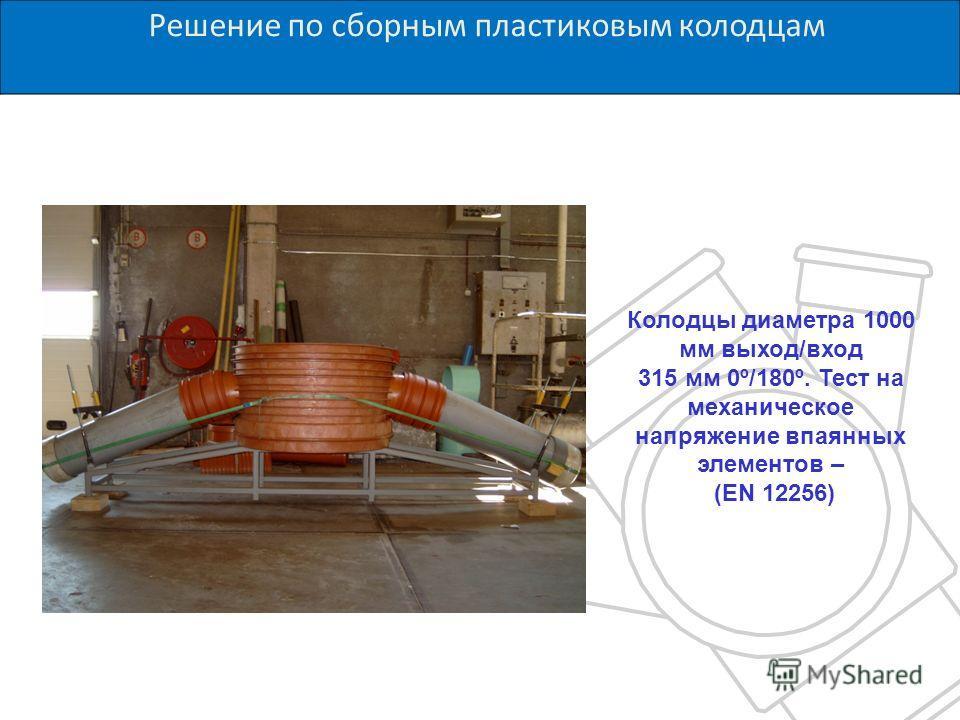 Решения по сборным пластиковым колодцам компании РОСПАЙП Колодцы диаметра 1000 мм выход/вход 315 мм 0º/180º. Тест на механическое напряжение впаянных элементов – (EN 12256) Решение по сборным пластиковым колодцам