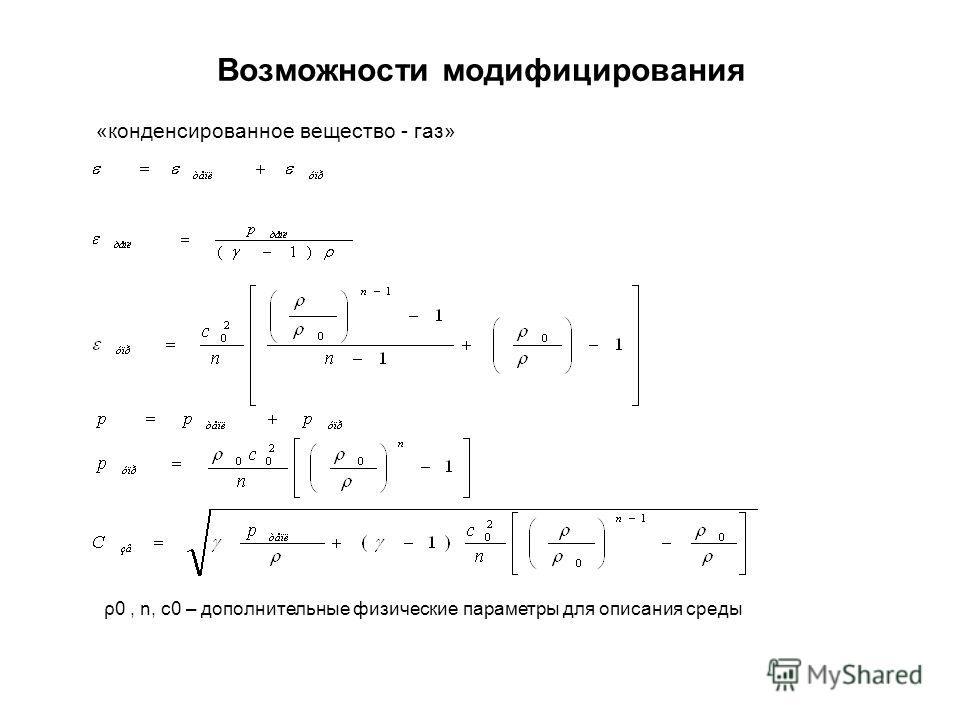 Возможности модифицирования «конденсированное вещество - газ» ρ0, n, c0 – дополнительные физические параметры для описания среды