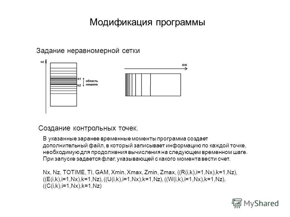 Модификация программы Задание неравномерной сетки Создание контрольных точек. В указанные заранее временные моменты программа создает дополнительный файл, в который записывает информацию по каждой точке, необходимую для продолжения вычисления на след