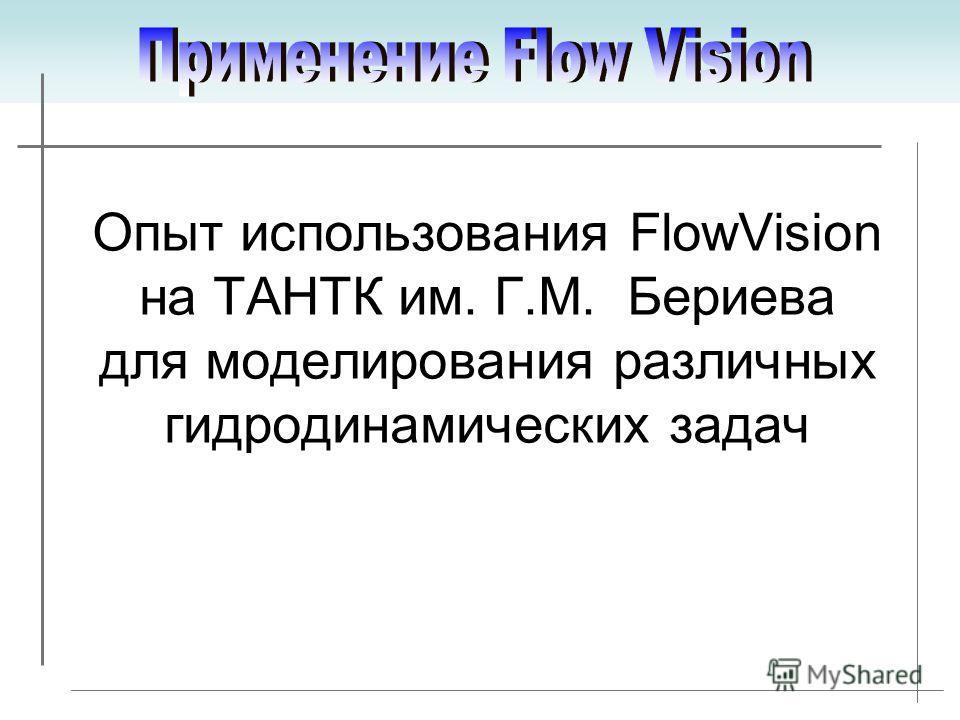 Опыт использования FlowVision на ТАНТК им. Г.М. Бериева для моделирования различных гидродинамических задач
