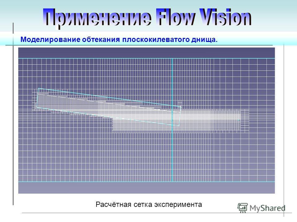 Моделирование обтекания плоскокилеватого днища. Расчётная сетка эксперимента