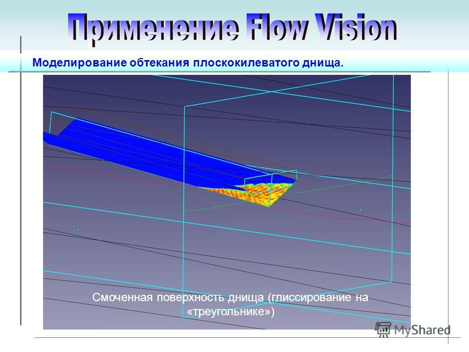 Моделирование обтекания плоскокилеватого днища. Смоченная поверхность днища (глиссирование на «треугольнике»)