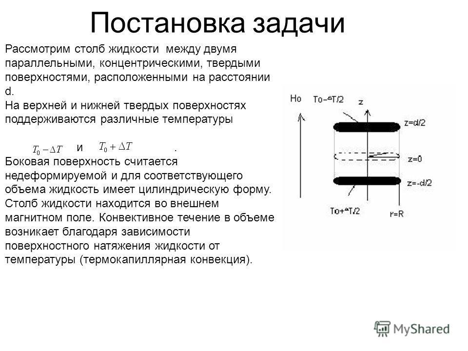 Постановка задачи Рассмотрим столб жидкости между двумя параллельными, концентрическими, твердыми поверхностями, расположенными на расстоянии d. На верхней и нижней твердых поверхностях поддерживаются различные температуры и. Боковая поверхность счит