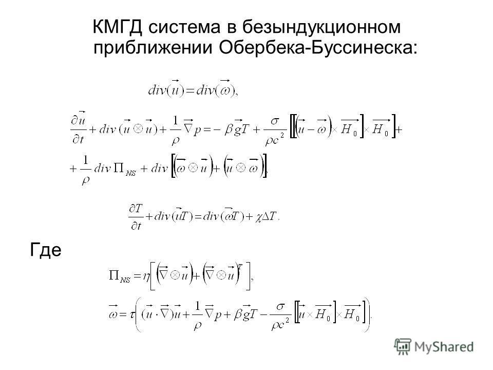 КМГД система в безындукционном приближении Обербека-Буссинеска: Где