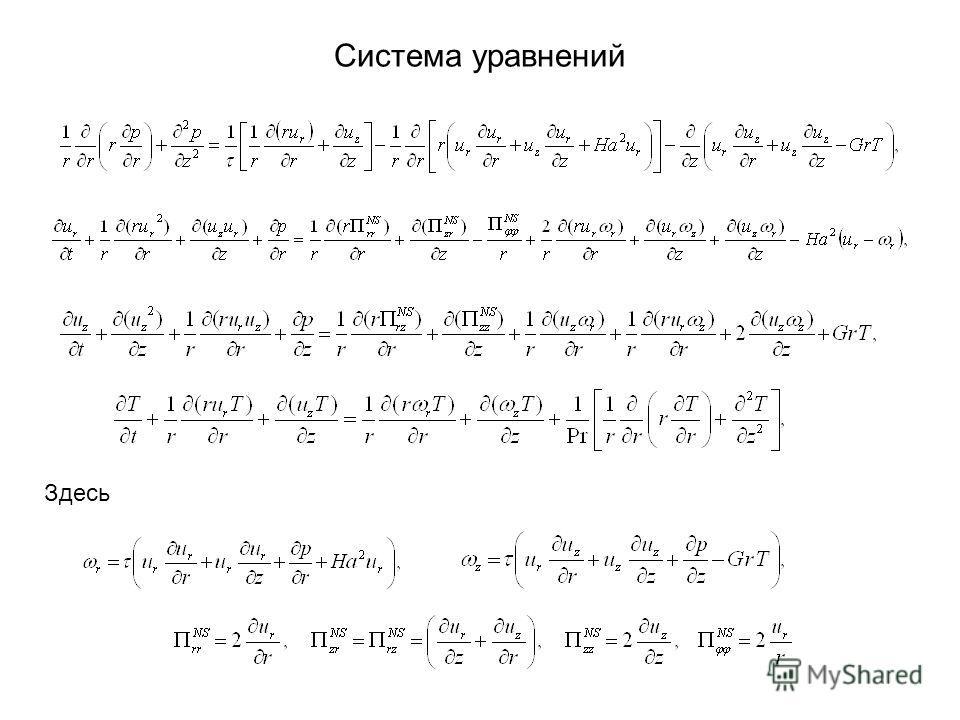Система уравнений Здесь