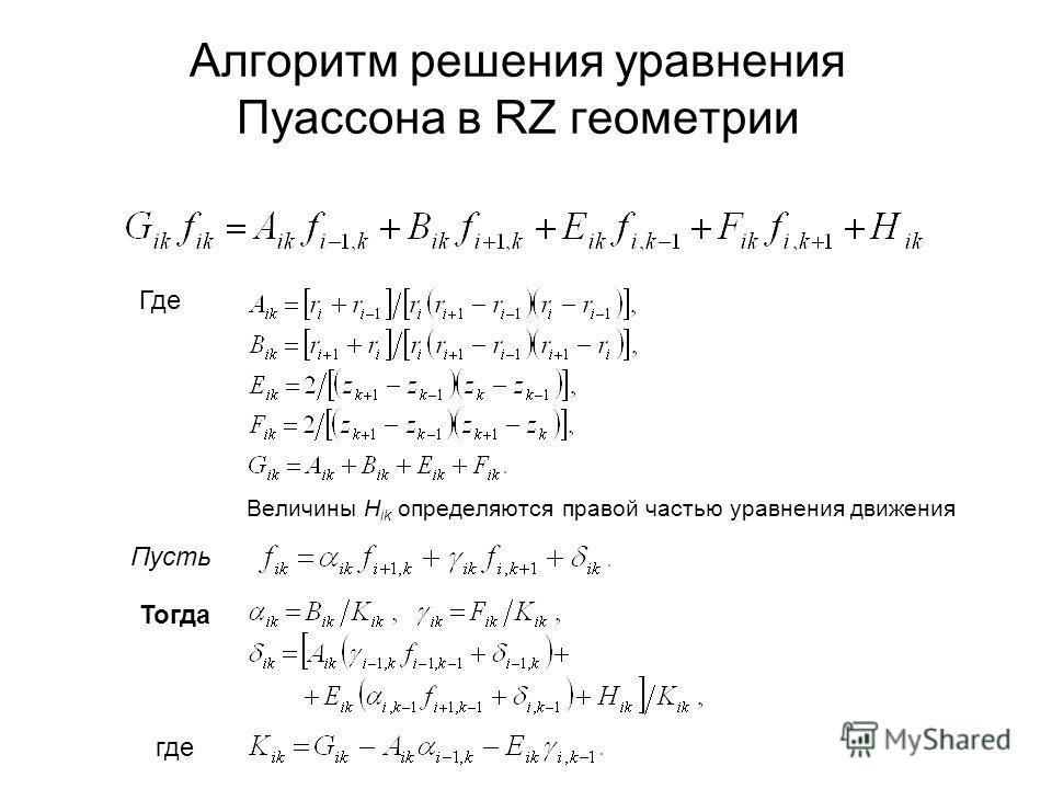 Алгоритм решения уравнения Пуассона в RZ геометрии Величины H ik определяются правой частью уравнения движения Где где Пусть Тогда