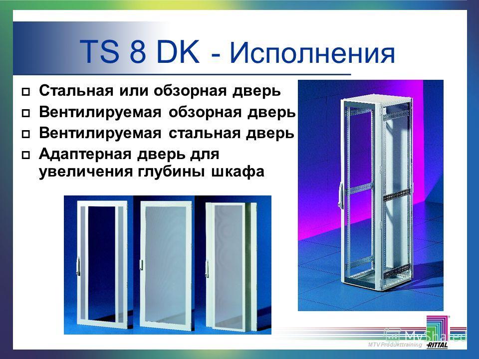 MTV Produkttraining TS 8 DK - Исполнения p Стальная или обзорная дверь p Вентилируемая обзорная дверь p Вентилируемая стальная дверь p Адаптерная дверь для увеличения глубины шкафа