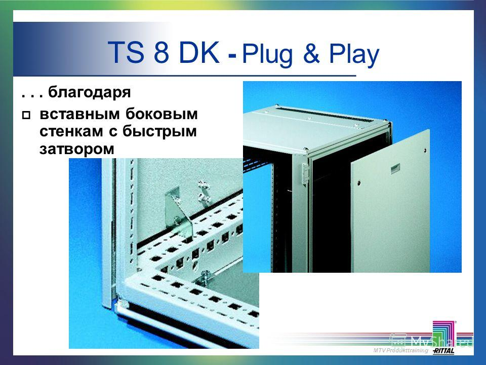 MTV Produkttraining... благодаря p вставным боковым стенкам с быстрым затвором TS 8 DK - Plug & Play