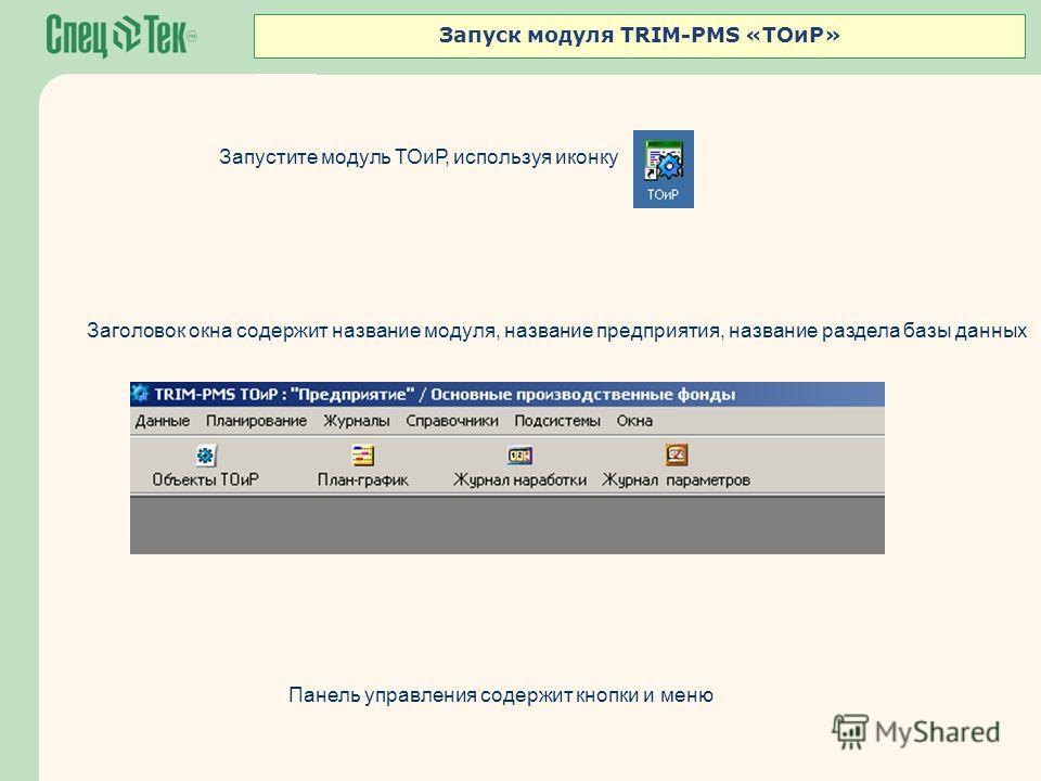 Запуск модуля TRIM-PMS «ТОиР» Запустите модуль ТОиР, используя иконку Заголовок окна содержит название модуля, название предприятия, название раздела базы данных Панель управления содержит кнопки и меню