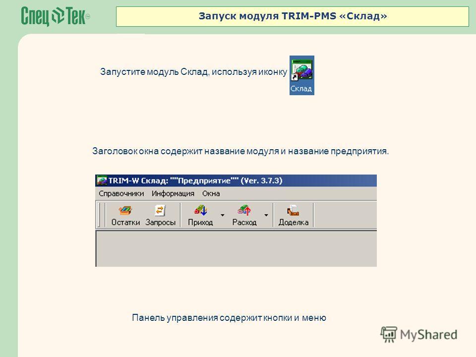 Запуск модуля TRIM-PMS «Склад» Заголовок окна содержит название модуля и название предприятия. Панель управления содержит кнопки и меню Запустите модуль Склад, используя иконку