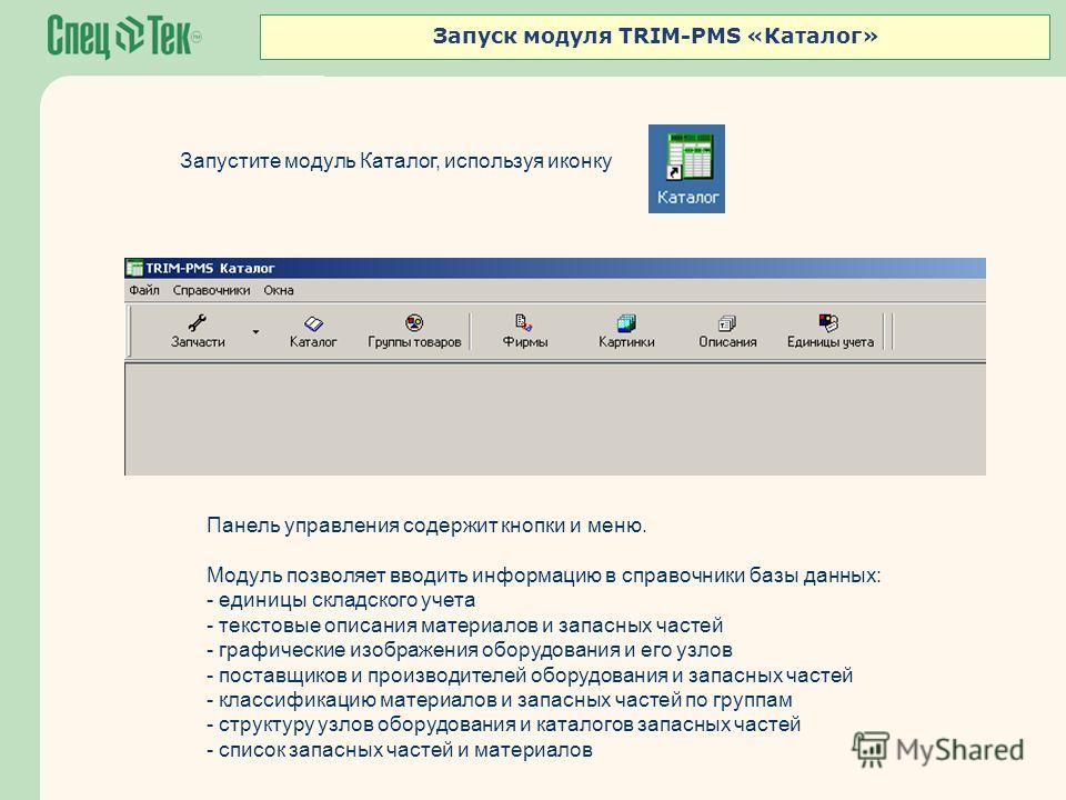 Запуск модуля TRIM-PMS «Каталог» Заголовок окна содержит название модуля и название предприятия. Панель управления содержит кнопки и меню. Модуль позволяет вводить информацию в справочники базы данных: - единицы складского учета - текстовые описания