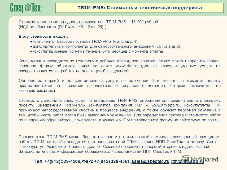 TRIM-PMS: Стоимость и техническая поддержка Пользователь TRIM-PMS может бесплатно посетить ежемесячный семинар, посвященный принципам работы TRIM, который проводится для пользователей TRIM в офисе НПП СпецТек по адресу: Санкт- Петербург, ул. Академик