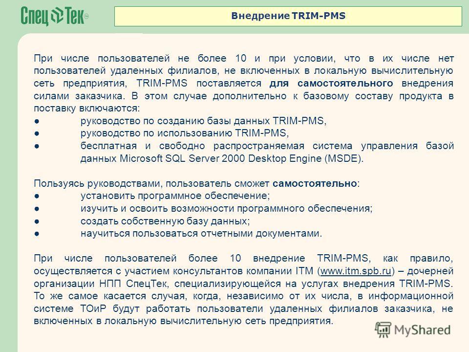 Внедрение TRIM-PMS При числе пользователей не более 10 и при условии, что в их числе нет пользователей удаленных филиалов, не включенных в локальную вычислительную сеть предприятия, TRIM-PMS поставляется для самостоятельного внедрения силами заказчик