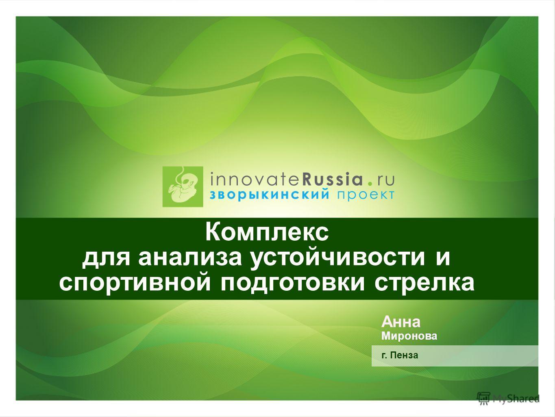 Комплекс для анализа устойчивости и спортивной подготовки стрелка Анна Миронова г. Пенза