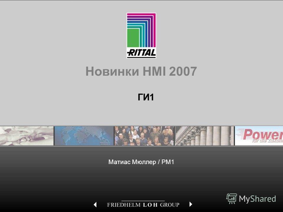Thema oder Anlass des VortragsAutor / Abteilung / Datum 1 Новинки HMI 2007 Матиас Мюллер / PM1 ГИ1