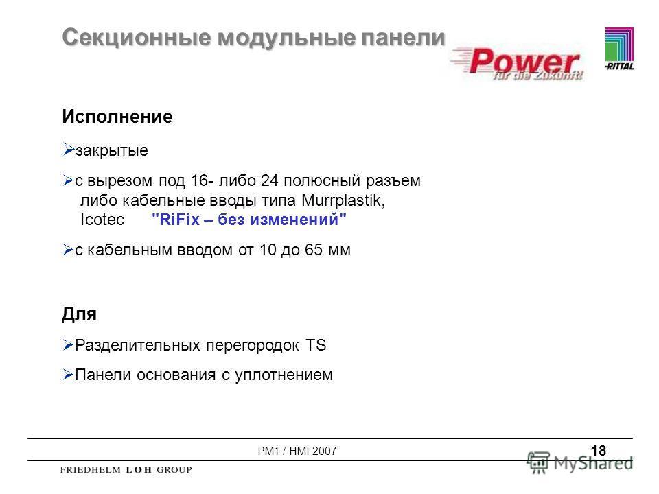 PM1 / HMI 2007 18 Секционные модульные панели Исполнение закрытые с вырезом под 16- либо 24 полюсный разъем либо кабельные вводы типа Murrplastik, Icotec