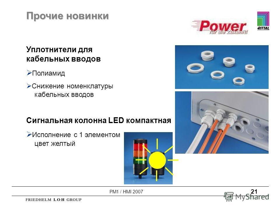 PM1 / HMI 2007 21 Прочие новинки Уплотнители для кабельных вводов Полиамид Снижение номенклатуры кабельных вводов Сигнальная колонна LED компактная Исполнение с 1 элементом цвет желтый