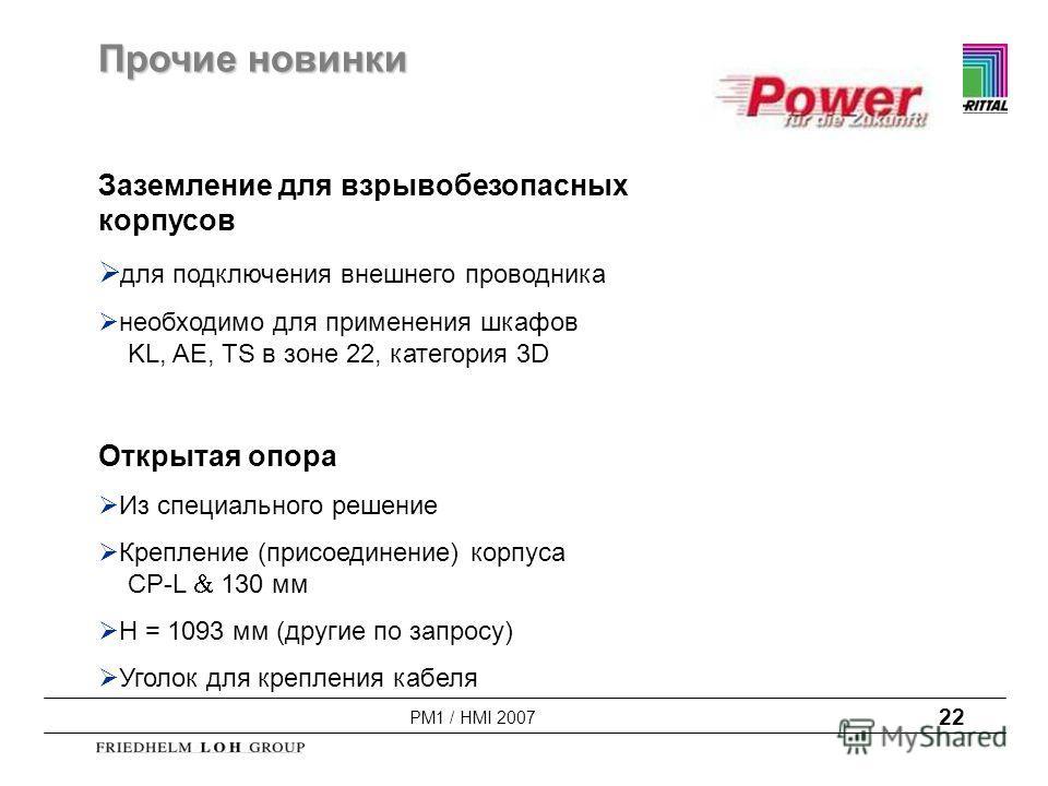 PM1 / HMI 2007 22 Прочие новинки Заземление для взрывобезопасных корпусов для подключения внешнего проводника необходимо для применения шкафов KL, AE, TS в зоне 22, категория 3D Открытая опора Из специального решение Крепление (присоединение) корпуса
