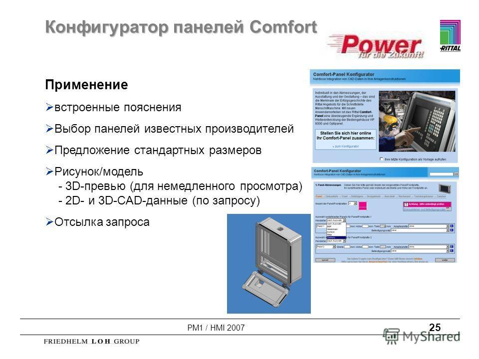 PM1 / HMI 2007 25 Конфигуратор панелей Comfort Применение встроенные пояснения Выбор панелей известных производителей Предложение стандартных размеров Рисунок/модель - 3D-превью (для немедленного просмотра) - 2D- и 3D-CAD-данные (по запросу) Отсылка