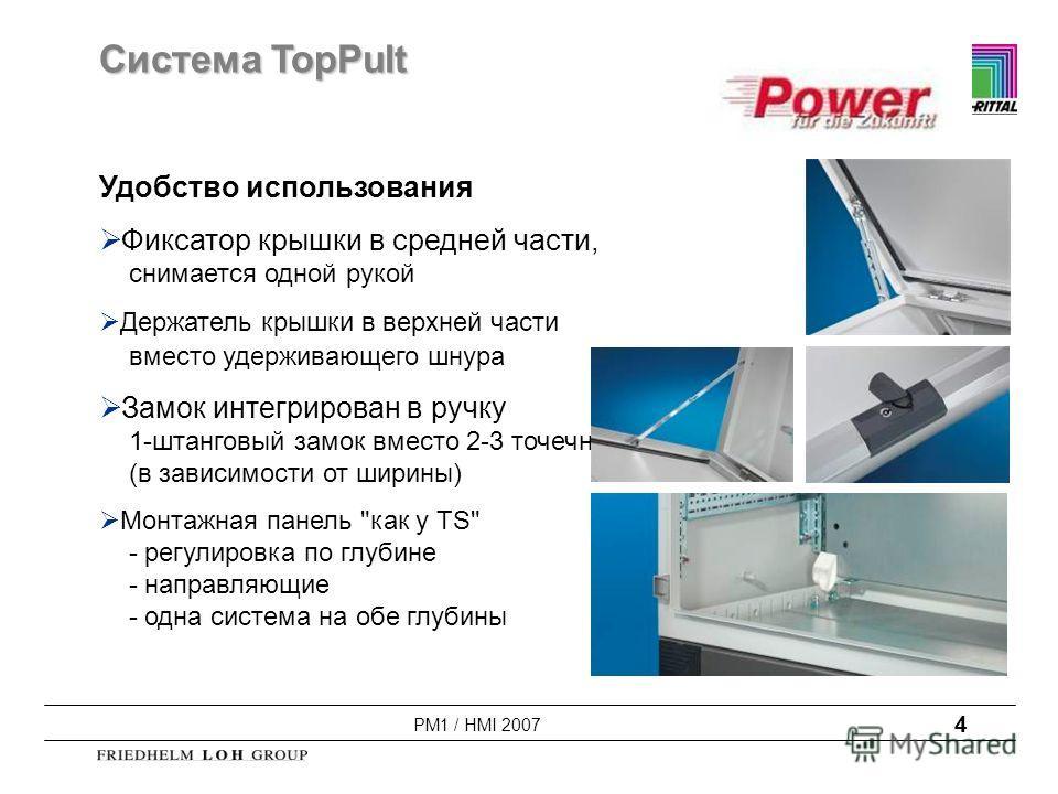 PM1 / HMI 2007 4 Удобство использования Фиксатор крышки в средней части, снимается одной рукой Держатель крышки в верхней части вместо удерживающего шнура Замок интегрирован в ручку 1-штанговый замок вместо 2-3 точечного (в зависимости от ширины) Мон