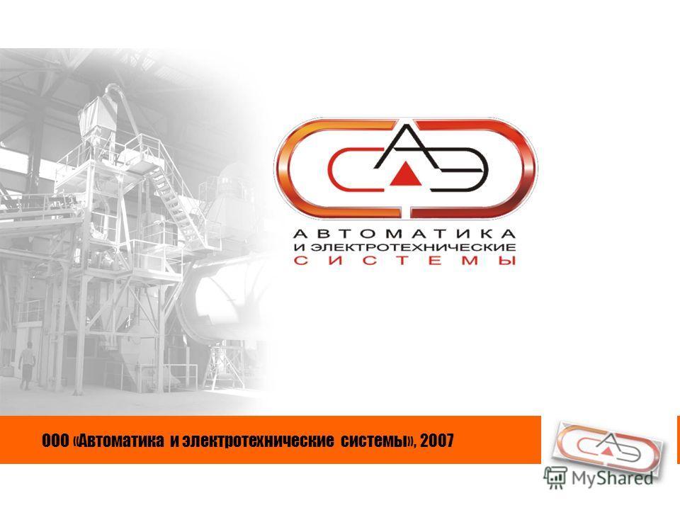 ООО «Автоматика и электротехнические системы», 2007