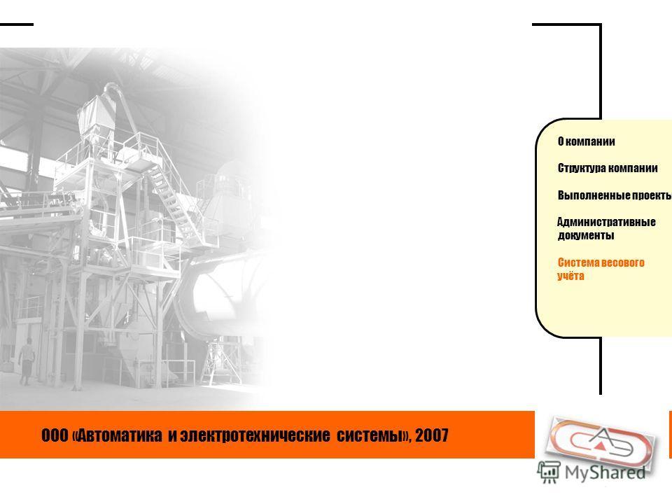 ООО «Автоматика и электротехнические системы», 2007 О компании Структура компании Выполненные проекты Административные документы Система весового учёта