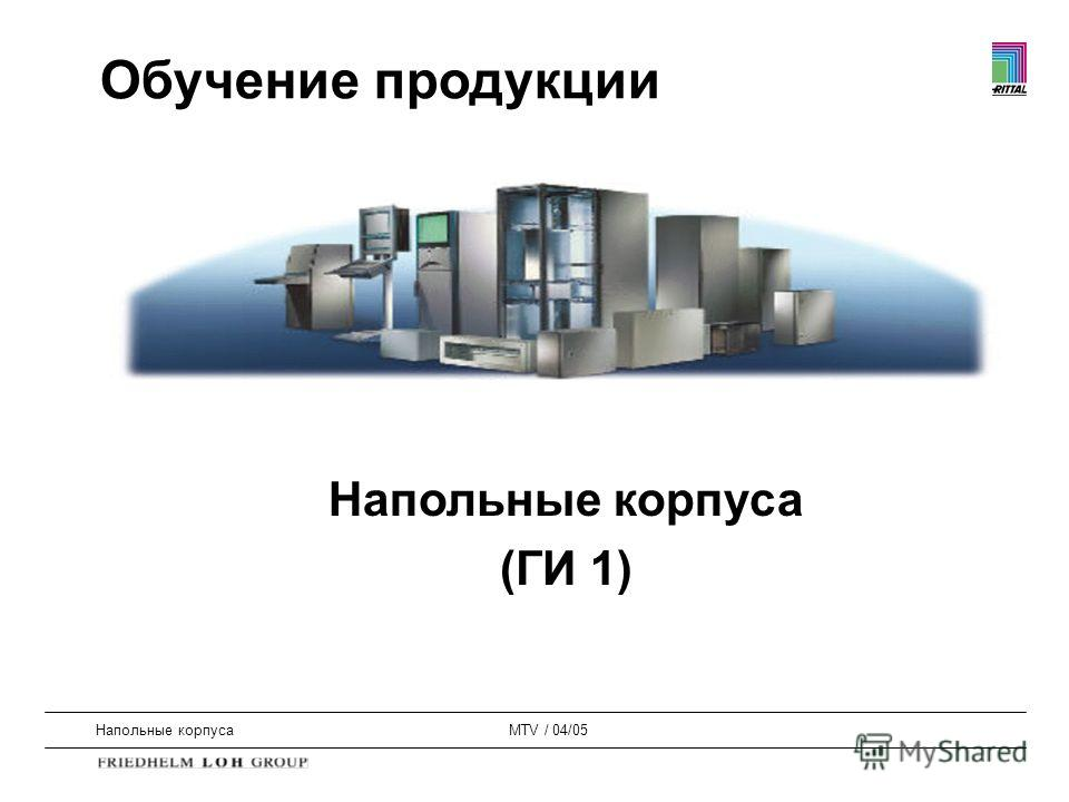 Напольные корпусаMTV / 04/05 Напольные корпуса (ГИ 1) Обучение продукции