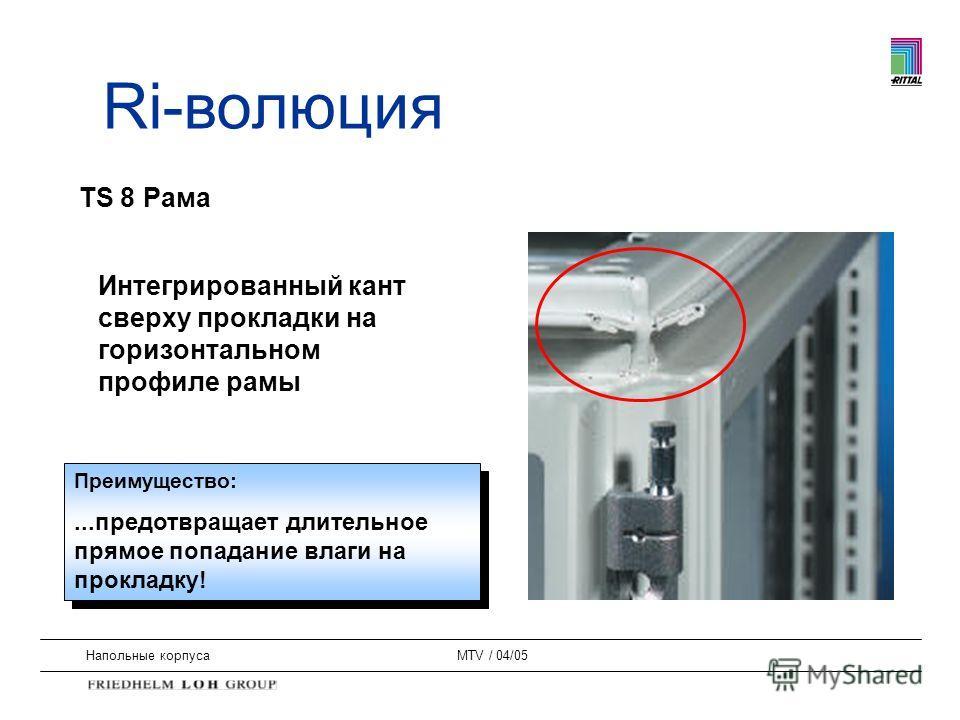 Напольные корпусаMTV / 04/05 Интегрированный кант сверху прокладки на горизонтальном профиле рамы Преимущество:...предотвращает длительное прямое попадание влаги на прокладку! Преимущество:...предотвращает длительное прямое попадание влаги на проклад
