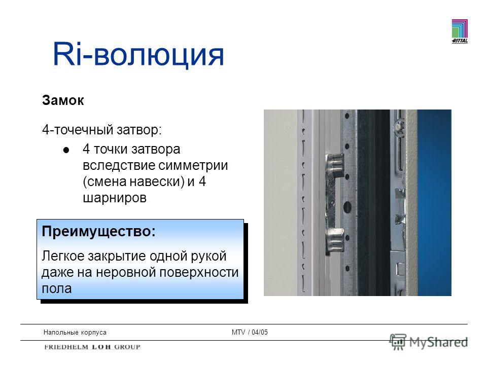 Напольные корпусаMTV / 04/05 Замок 4-точечный затвор: l 4 точки затвора вследствие симметрии (смена навески) и 4 шарниров Преимущество: Легкое закрытие одной рукой даже на неровной поверхности пола Преимущество: Легкое закрытие одной рукой даже на не