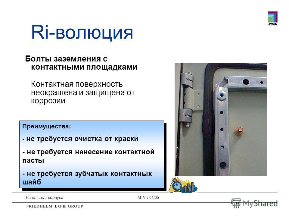 Напольные корпусаMTV / 04/05 Болты заземления с контактными площадками Контактная поверхность неокрашена и защищена от коррозии Преимущества: - не требуется очистка от краски - не требуется нанесение контактной пасты - не требуется зубчатых контактны
