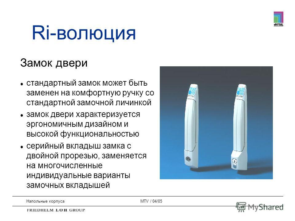 Напольные корпусаMTV / 04/05 l стандартный замок может быть заменен на комфортную ручку со стандартной замочной личинкой l замок двери характеризуется эргономичным дизайном и высокой функциональностью l серийный вкладыш замка с двойной прорезью, заме