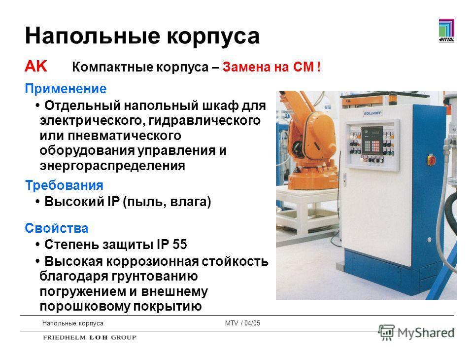 Напольные корпусаMTV / 04/05 Применение Отдельный напольный шкаф для электрического, гидравлического или пневматического оборудования управления и энергораспределения Требования Высокий IP (пыль, влага) Свойства Степень защиты IP 55 Высокая коррозион