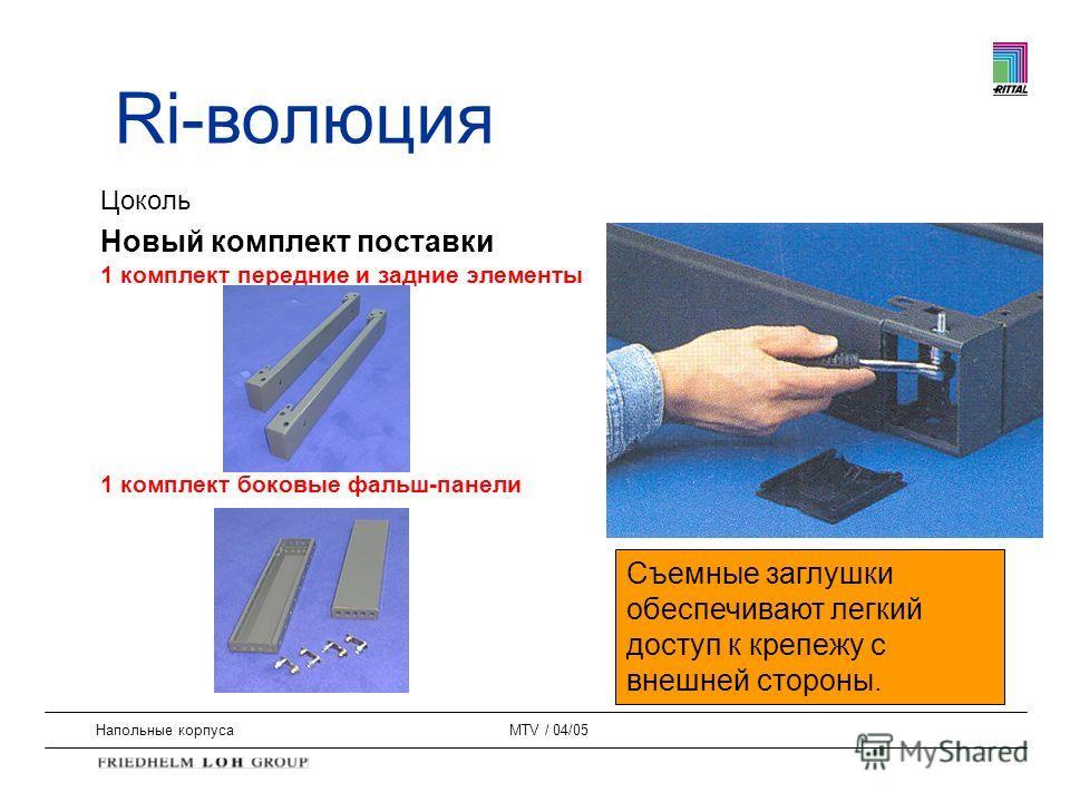 Напольные корпусаMTV / 04/05 Цоколь Новый комплект поставки 1 комплект передние и задние элементы 1 комплект боковые фальш-панели Съемные заглушки обеспечивают легкий доступ к крепежу с внешней стороны. Ri-волюция