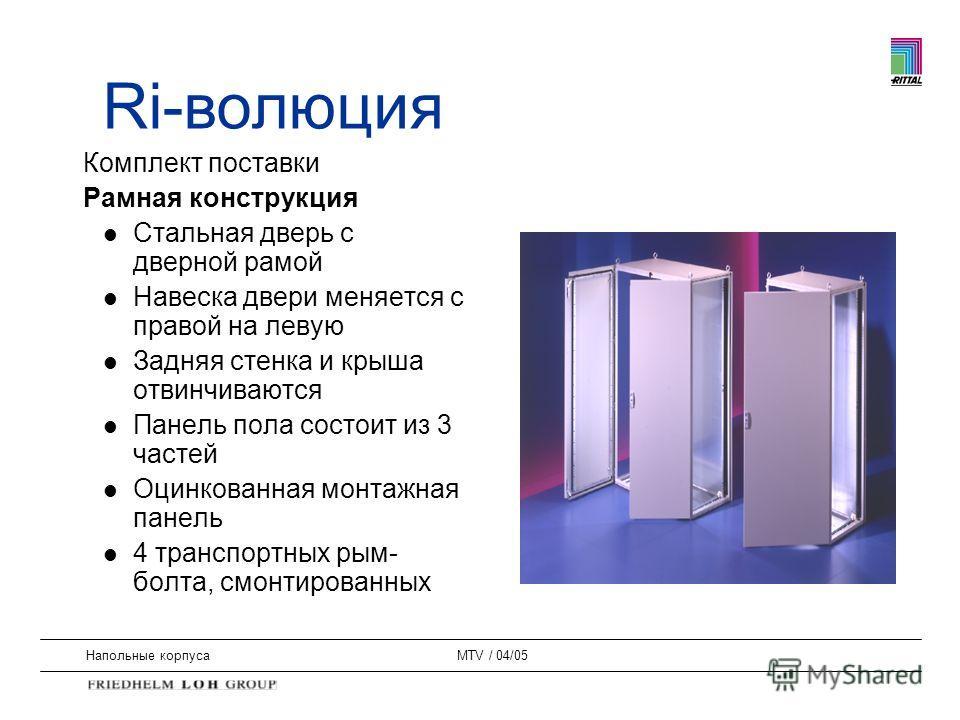 Напольные корпусаMTV / 04/05 Комплект поставки Рамная конструкция l Стальная дверь с дверной рамой l Навеска двери меняется с правой на левую l Задняя стенка и крыша отвинчиваются l Панель пола состоит из 3 частей l Оцинкованная монтажная панель l 4