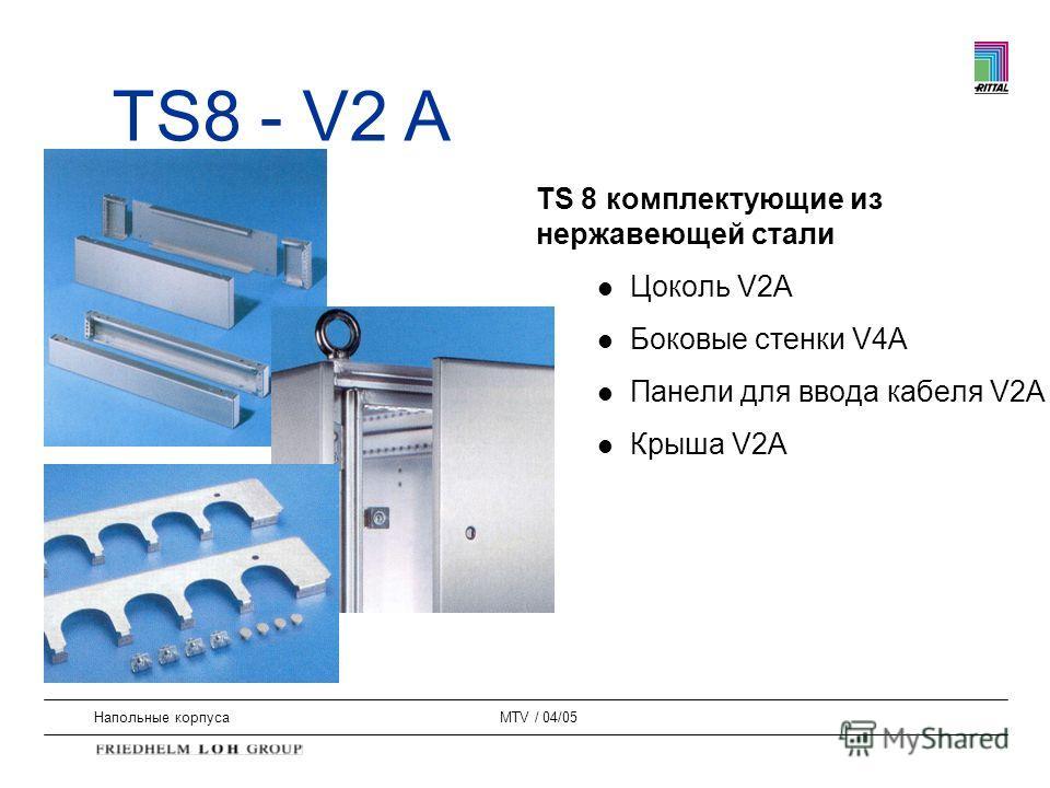 Напольные корпусаMTV / 04/05 TS 8 комплектующие из нержавеющей стали l Цоколь V2A l Боковые стенки V4A l Панели для ввода кабеля V2A l Крыша V2A TS8 - V2 A