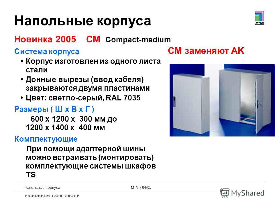 MTV / 04/05 Система корпуса Корпус изготовлен из одного листа стали Донные вырезы (ввод кабеля) закрываются двумя пластинами Цвет: светло-серый, RAL 7035 Размеры ( Ш x В x Г ) 600 x 1200 x 300 мм до 1200 x 1400 x 400 мм Комплектующие При помощи адапт
